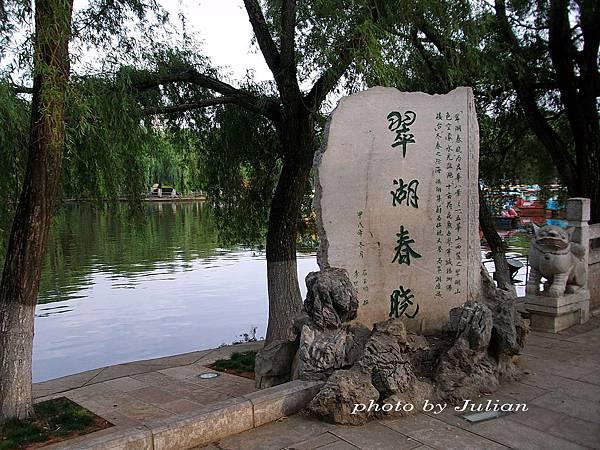1翠湖 (6)