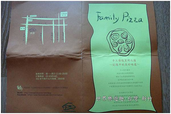 22披薩46白地名