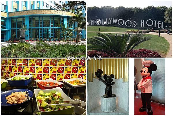 1迪士尼好萊塢餐廳花園ab.jpg