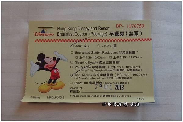 4迪士尼好萊塢餐廳花園b0003.jpg