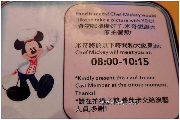 19迪士尼好萊塢餐廳花園b0005.jpg