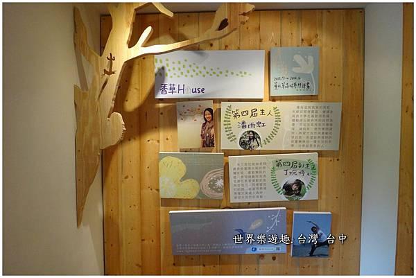 110香草House (50).jpg