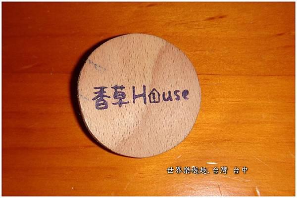 131香草House (17).jpg