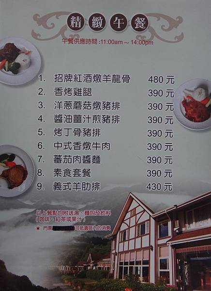 35Ed山上人家 a (130).JPG