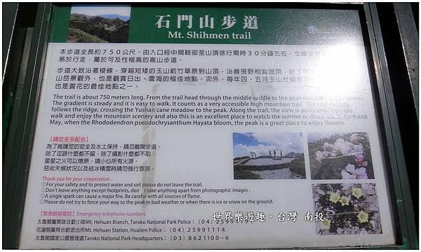 17石門山A0020.jpg