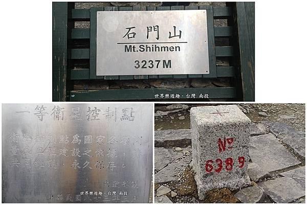 37石門登頂.jpg