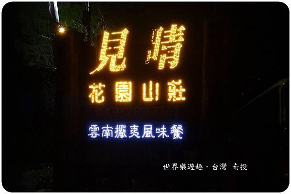 29見晴a0053.jpg