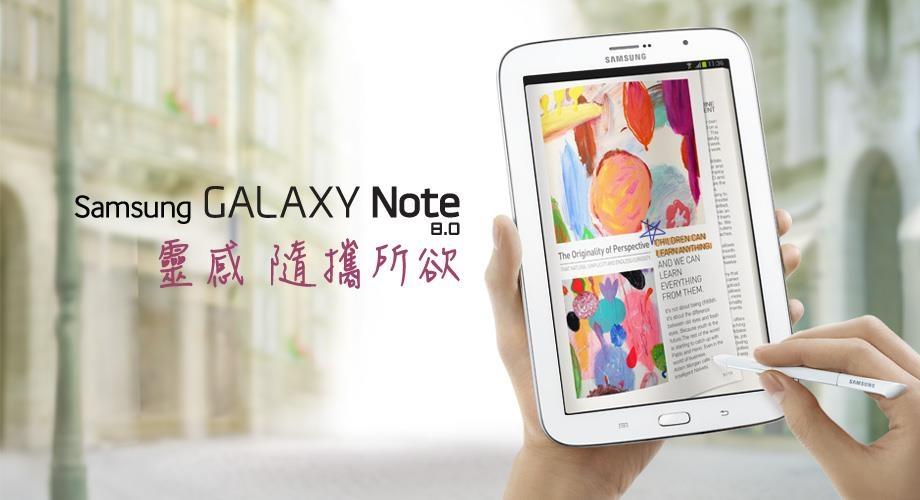 Samsung Note 8 新潮平板 隨新上市!!( 蔡康永代言)