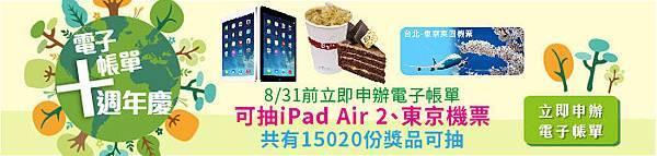 中華電信電子帳單歡慶十週年!iPad Air2、東京來回機票任你抽
