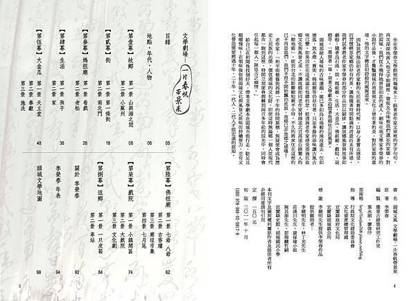 文學劇場_Page_02.jpg