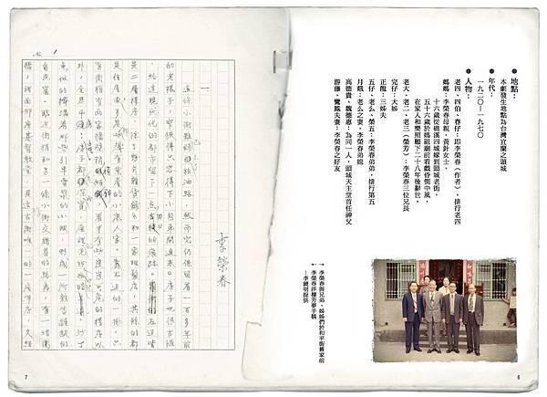 文學劇場_Page_03.jpg