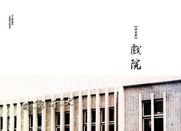 文學劇場_Page_37.jpg