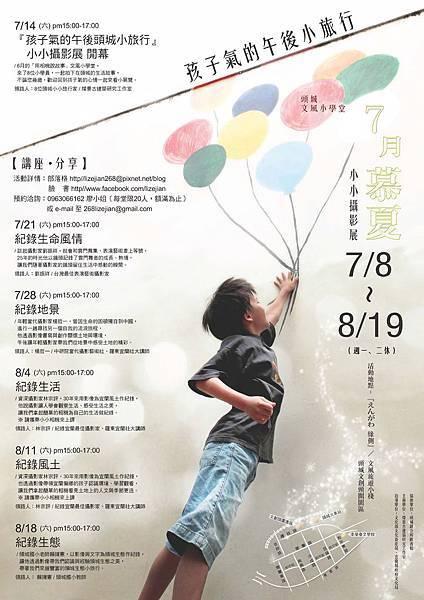 七月活動-孩子氣A1