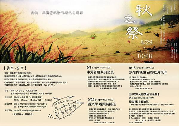 秋之祭-頭城搶孤