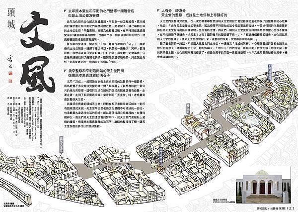 101-第9期頭城文風_Page_1