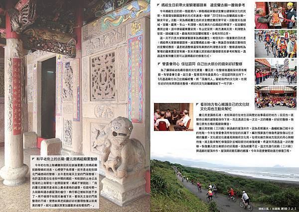 101-第9期頭城文風_Page_2