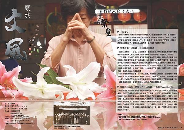 101-第10期頭城文風_Page_1