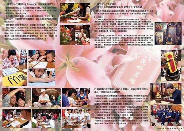 101-第10期頭城文風_Page_3