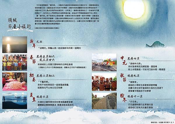 101-第10期頭城文風_Page_4