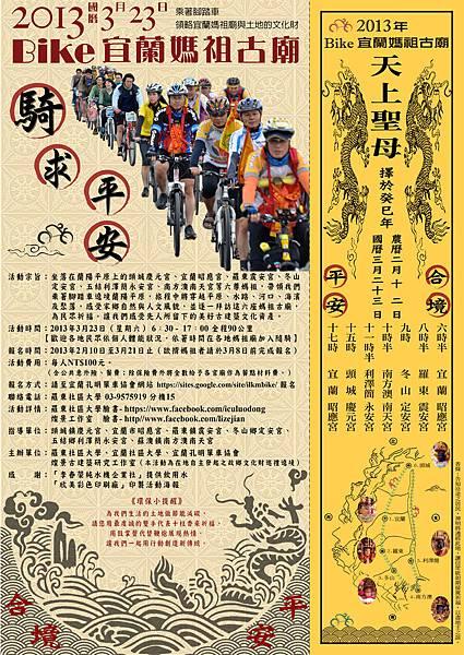 2013 Bike海報+香條 0128