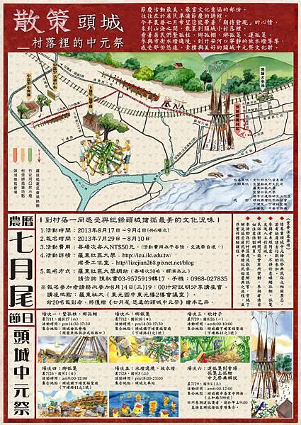 七月尾活動 A2直.jpg
