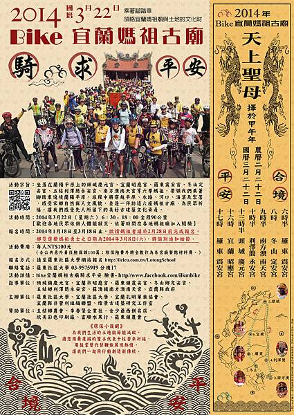 2014 Bike海報+香條0114.jpg