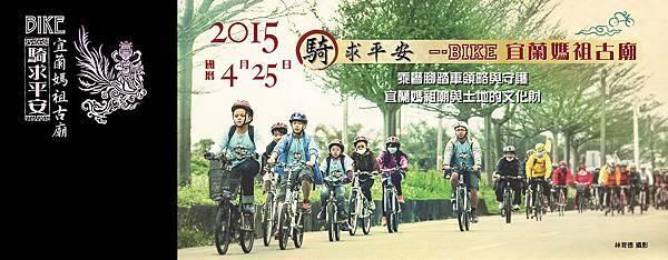 2015 騎求平安-臉書封面0210.jpg