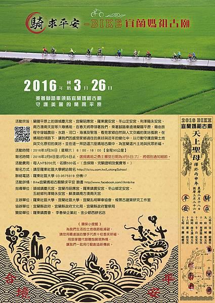 2016 騎求平安海報-0225(印).jpg