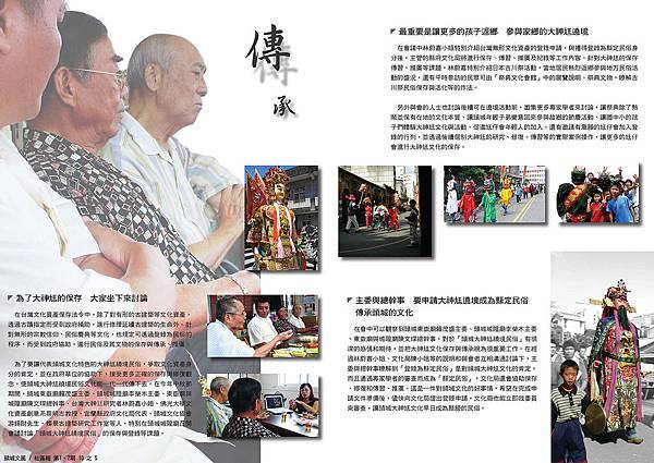 頭城社區報第1+2期_Page_05.jpg