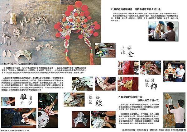 頭城社區報第1+2期_Page_10.jpg