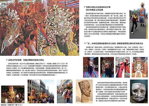 頭城社區報第1+2期_Page_04.jpg
