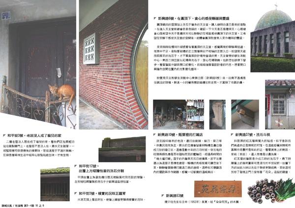 2011-0203 頭城社區報第3+4期_Page_05.jpg
