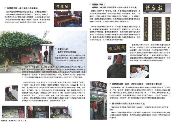 2011-0203 頭城社區報第3+4期_Page_06.jpg