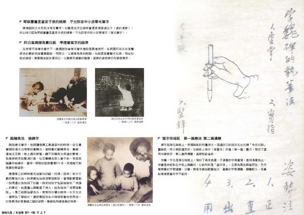 2011-0203 頭城社區報第3+4期_Page_09.jpg