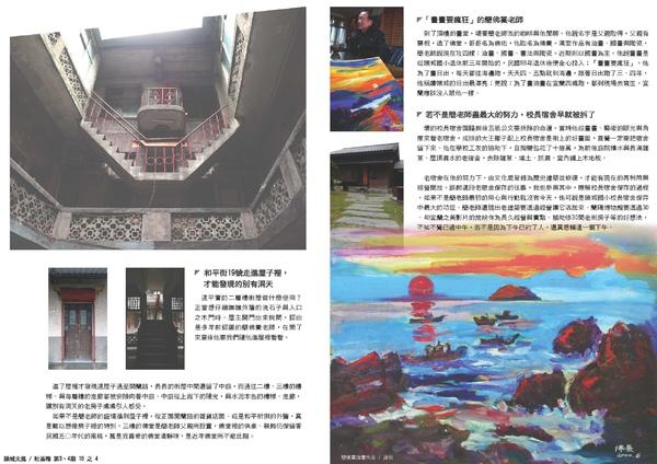 2011-0203 頭城社區報第3+4期_Page_04.jpg