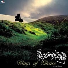 林海 - 遠方的寂靜
