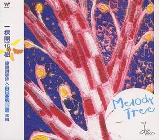 The Daydream - Melody Tree.JPG