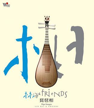 林海 - 琵琶相