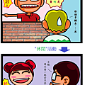 台灣人的習慣