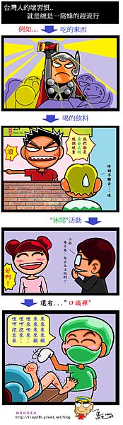 台灣人的壞習慣