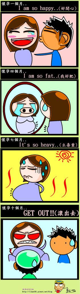 懷孕的眼淚