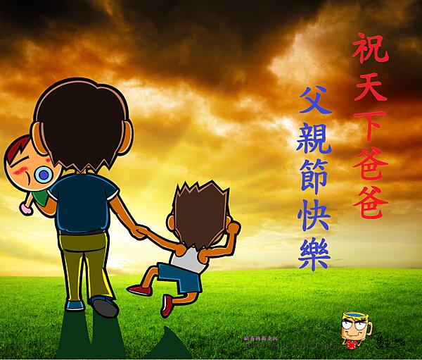 父親節快樂2014
