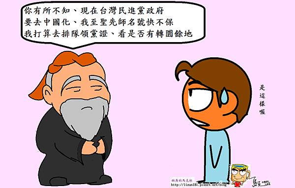 去中國化2-1.png
