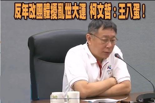 反年改團體擾亂世大運-柯文哲:王八蛋!.jpg
