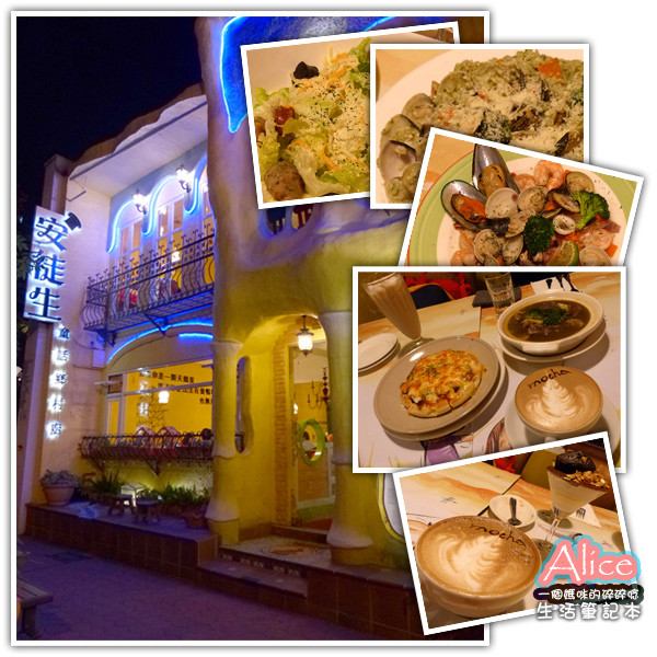 安徒生童話鄉村廚 Andersen Restaurant