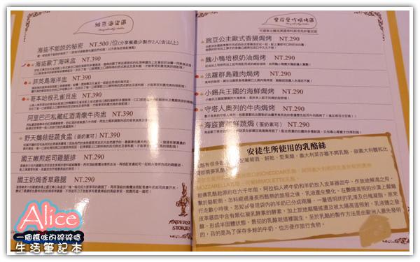 安徒生童話鄉村廚 Andersen Restaurant_MENU菜單