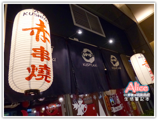 赤串燒 A-KA Kushiyaki