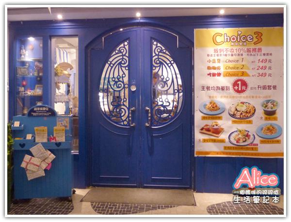 南歐choice3_美麗的藍色大門