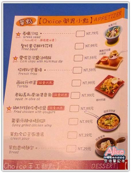 南歐choice3_菜單