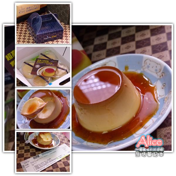 杓文字日式純手工烤布丁